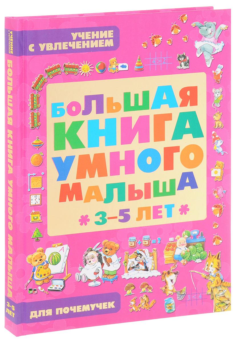 Большая книга умного малыша 3-5 лет