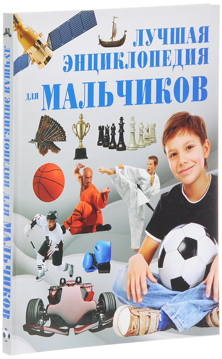 Лучшая энциклопедия для мальчиков