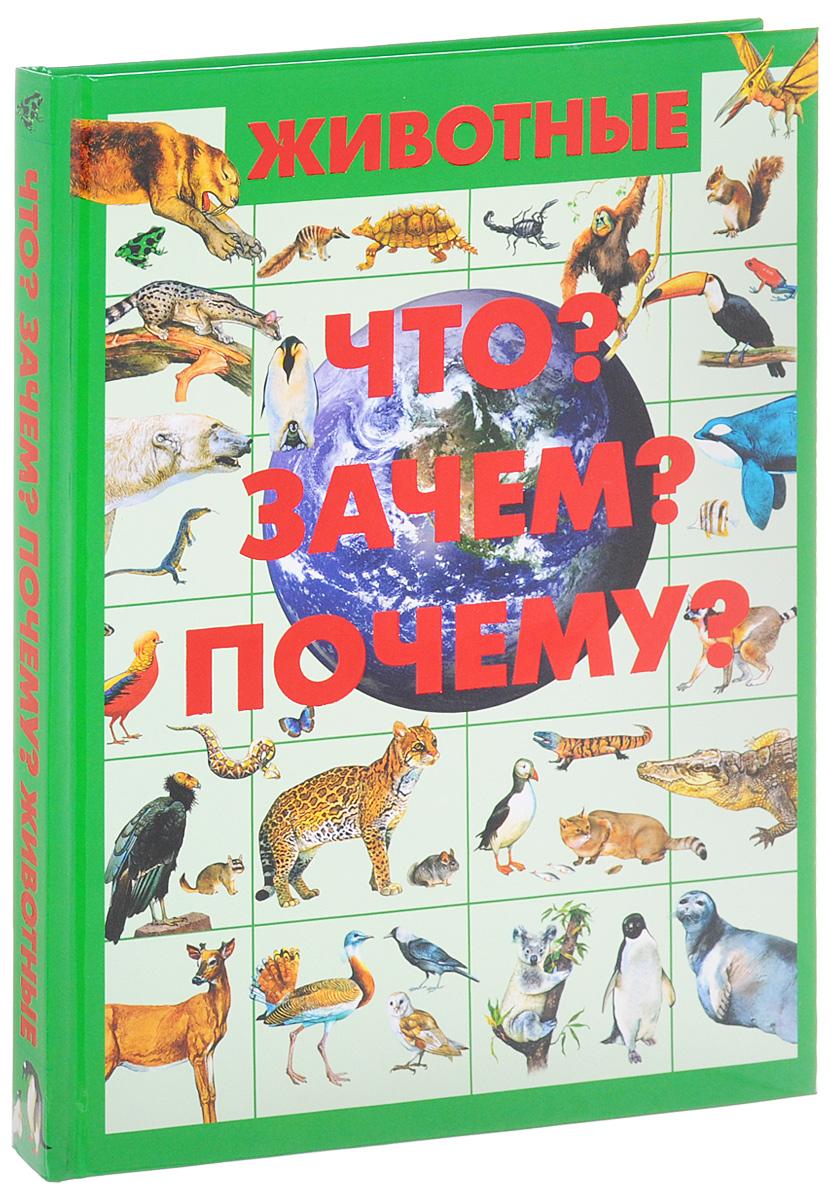 Д. И. Ермакович Животные. Что? Зачем? Почему?
