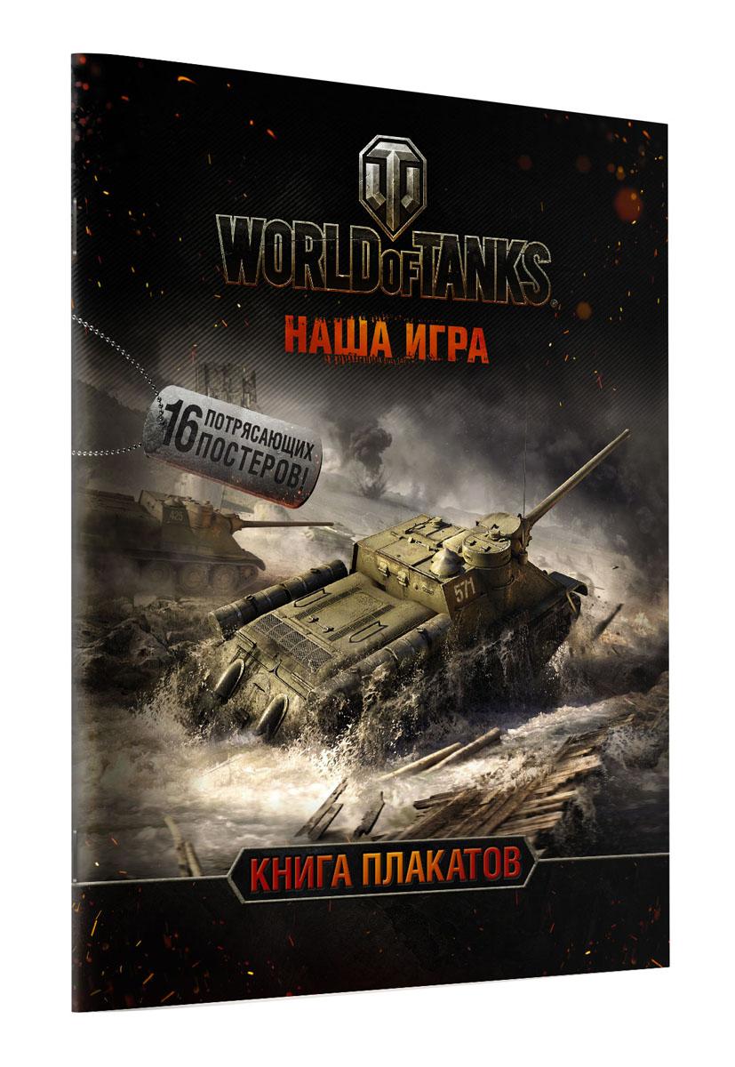 World of Tanks. Книга плакатов world of tanks официальный сайт золото за смс