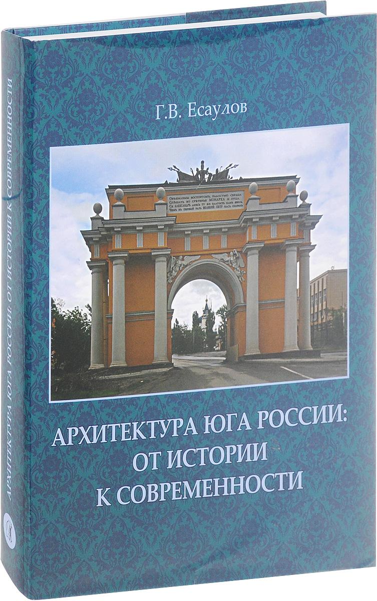 Архитектура Юга России. От истории к современности