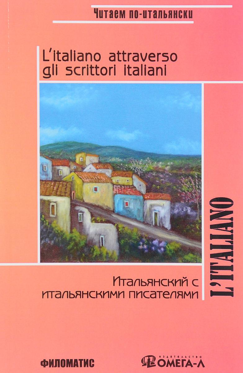 Итальянский с итальянскими писателями. Книга для чтения / L'italiano attraverso gli scrittori italiani (per leggere)