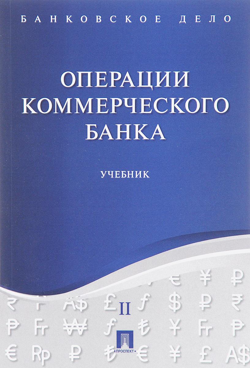 Банковское дело. Операции коммерческого банка. Учебник. В 5 томах. Том 2