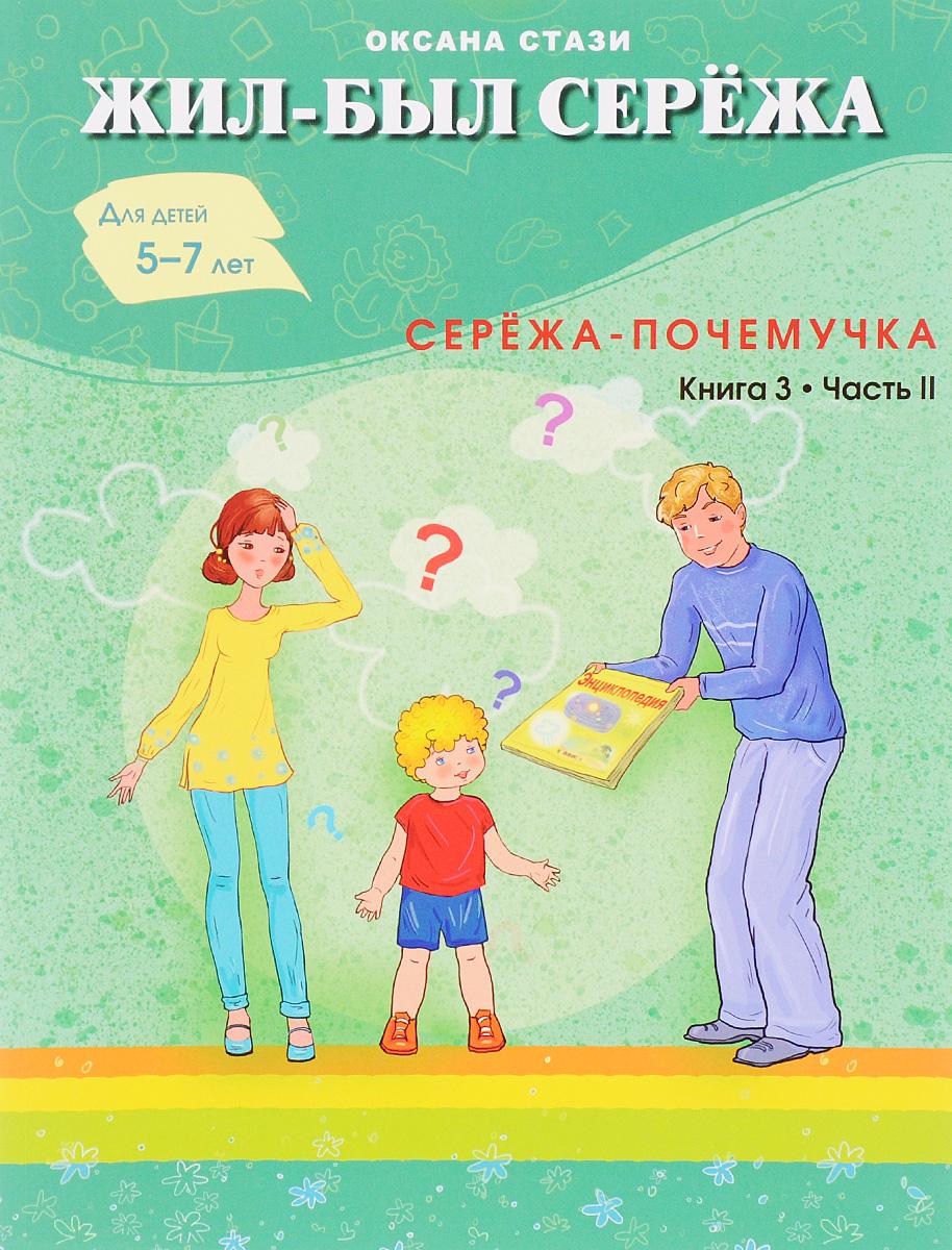 Жил-был Серёжа. Серёжа-почемучка. В 3-х книгах. Книга 3. Часть 2. Сборник рассказов для чтения родителями детям от 5 лет