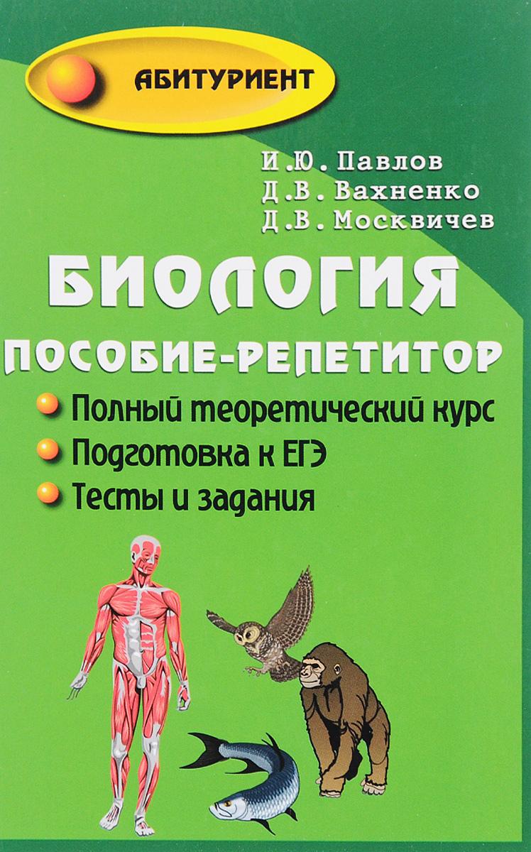 Биология. Пособие-репетитор