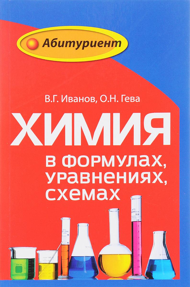 Химия в формулах, уравнениях, схемах