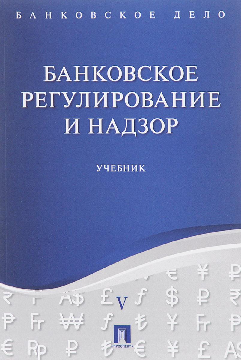 Банковское дело. В 5 томах. Том 5. Банковское регулирование и надзор. Учебник