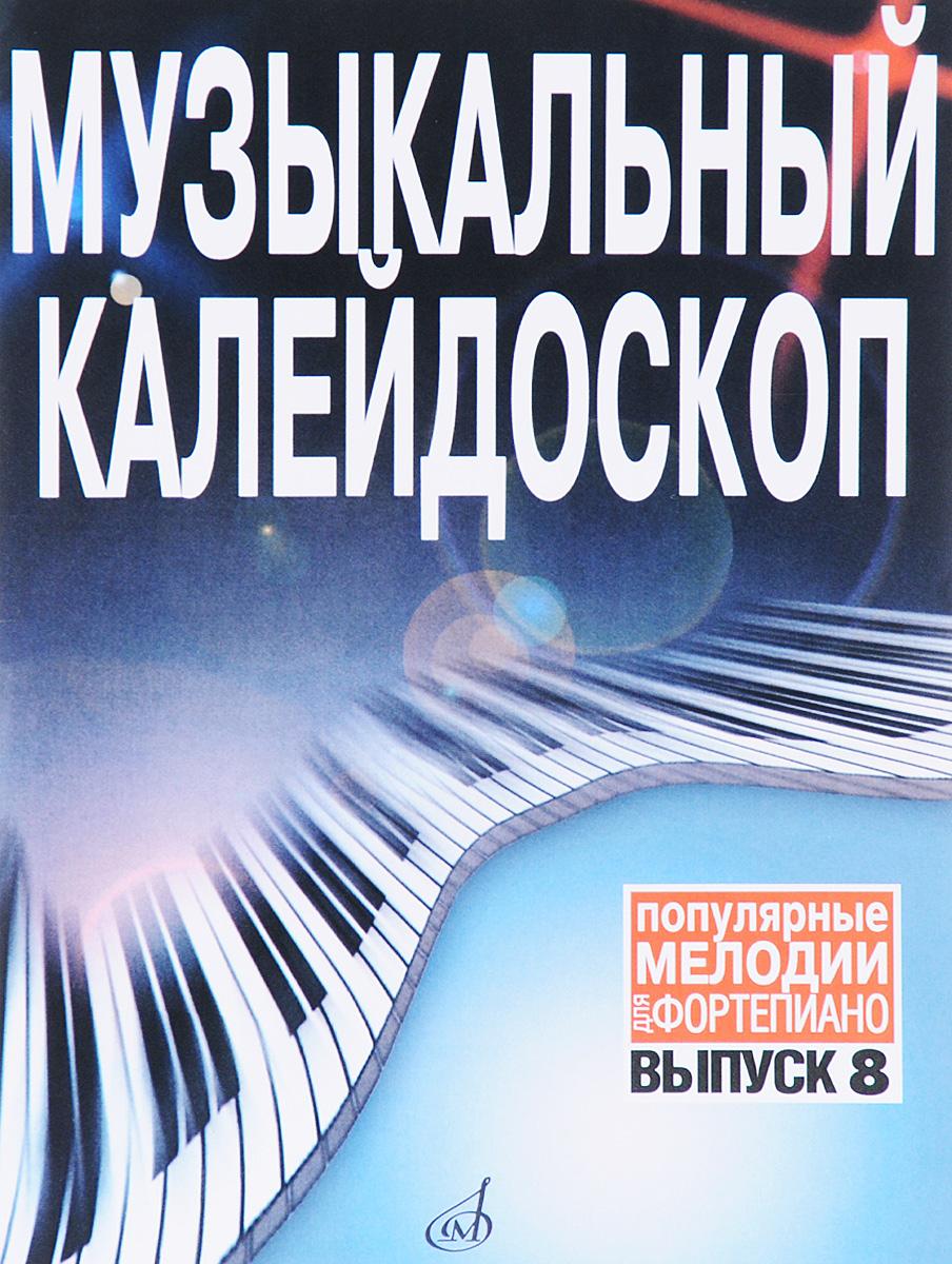 Музыкальный калейдоскоп. Популярные произведения в облегченном переложении для фортепиано. Выпуск 8