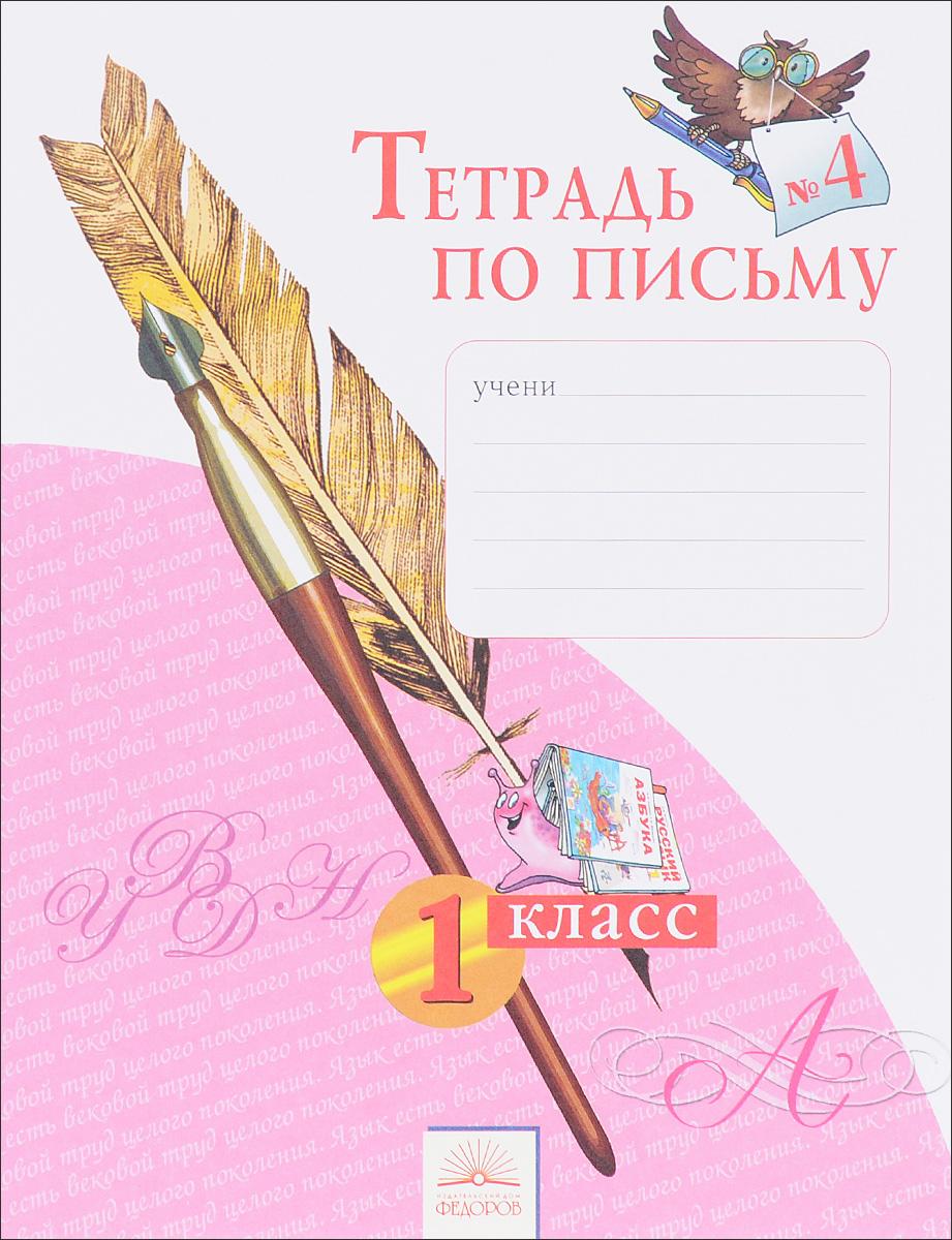 Тетрадь по письму №4. 1 класс