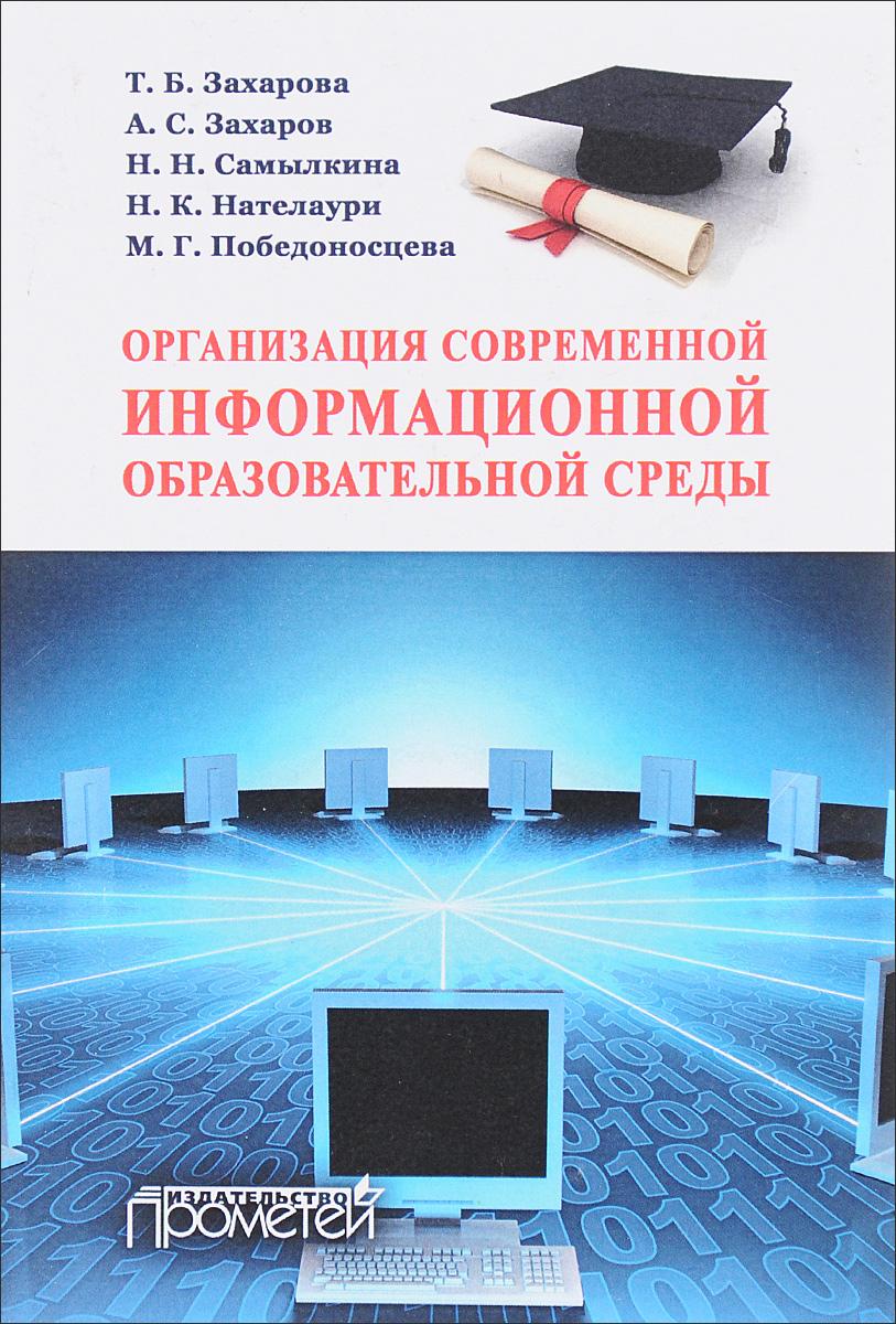 Организация современной информационной образовательной среды. Методическое пособие