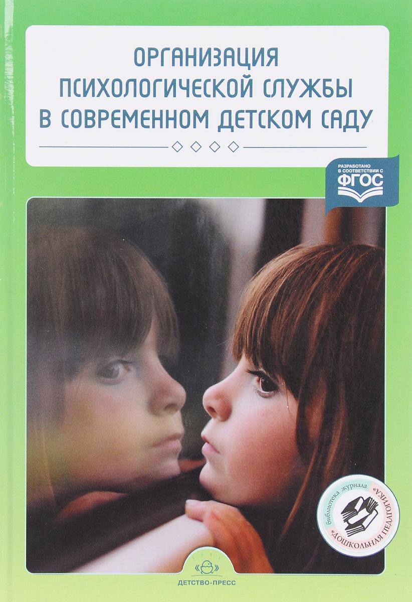 Организация психологической службы в современном детском саду