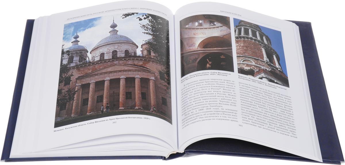 Исторический путь русской архитектуры и его связи с мировым зодчеством