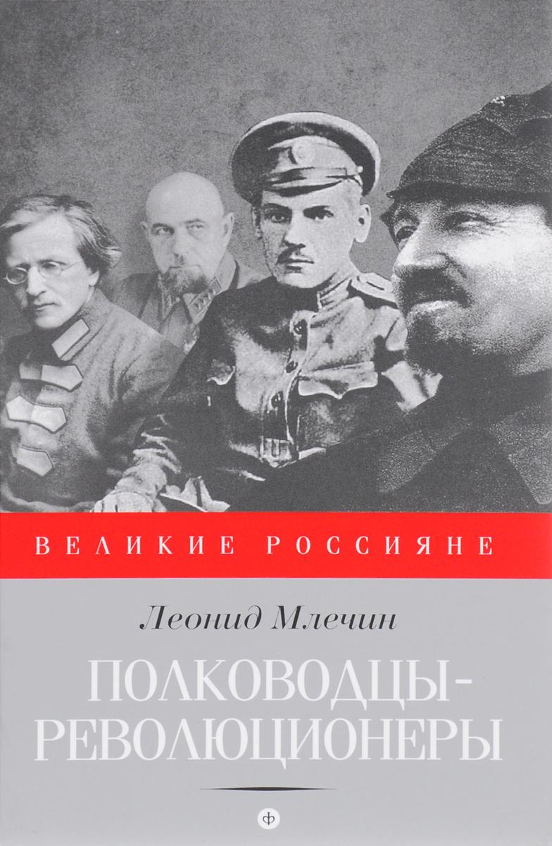 Полководцы-революционеры