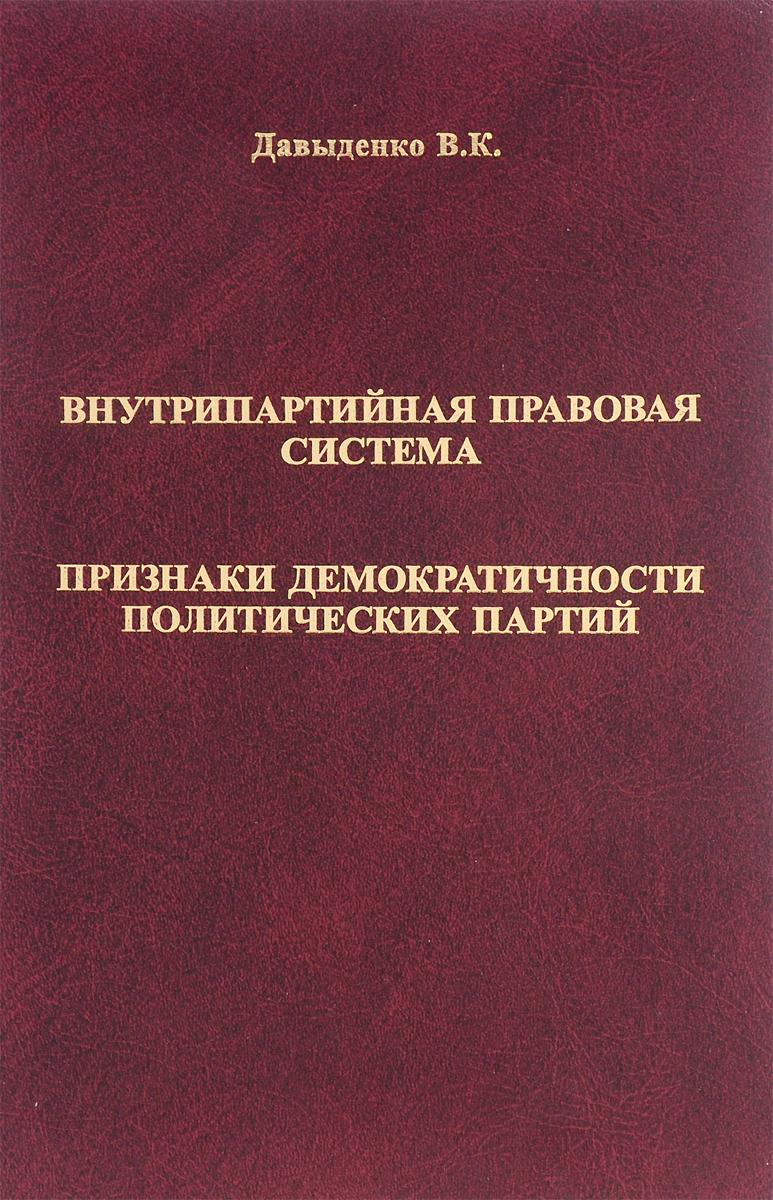 Внутрипартийная правовая система. Признаки демократичности политических партий