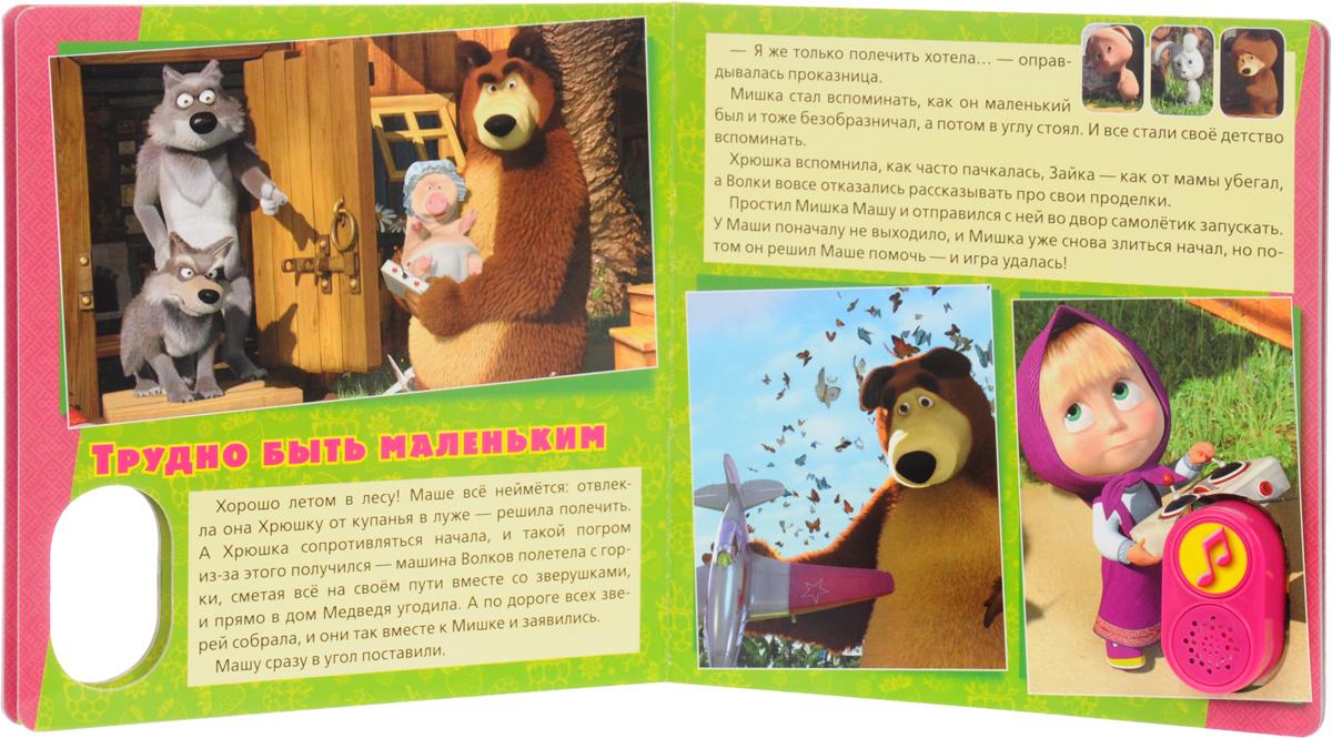 Маша и Медведь. 5 новых историй. Книжка-игрушка