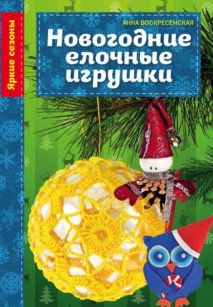 Новогодние елочные игрушки