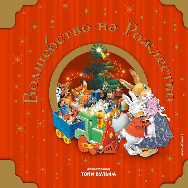Волшебство на Рождество