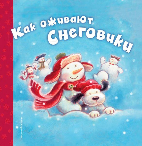 Как оживают снеговики
