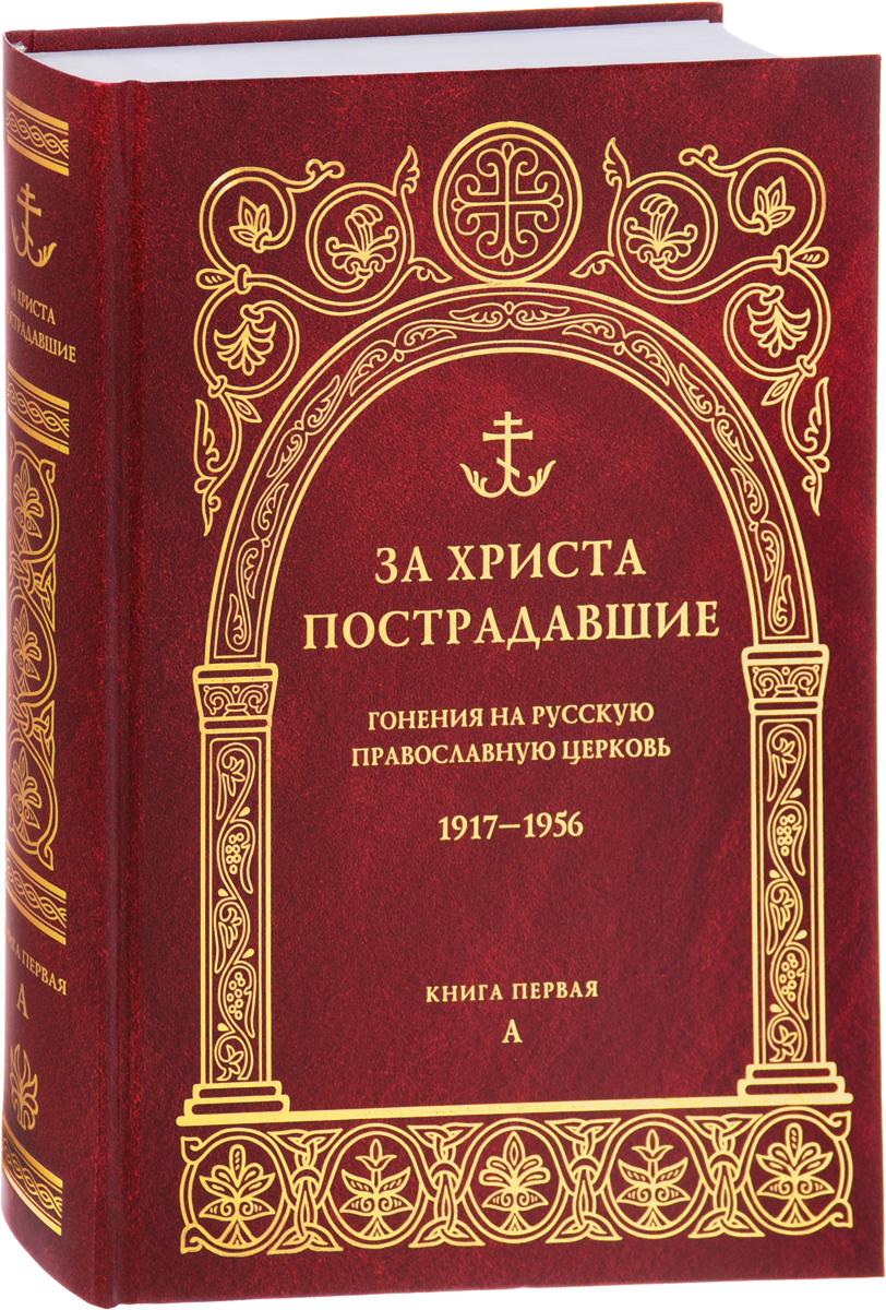 За Христа пострадавшие. Гонения на Русскую Православную Церковь 1917-1956. Книга 1