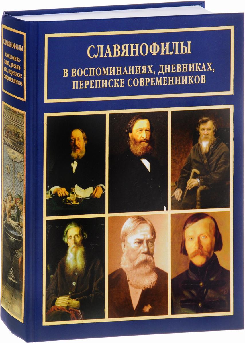 Славянофилы в воспоминаниях, дневниках, переписке современников