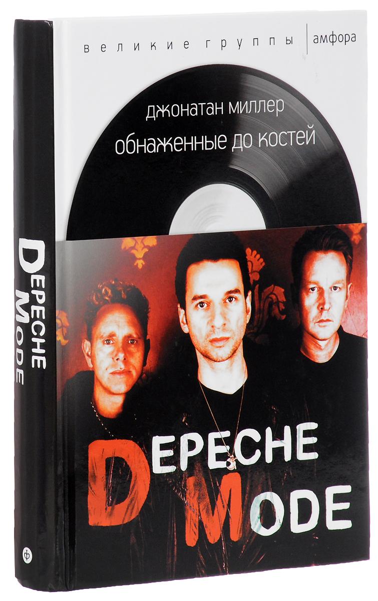 Обнаженные до костей. Depeche Mode
