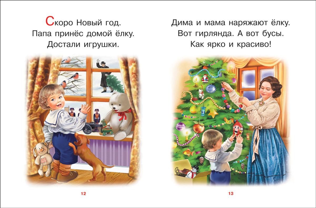 Е. В. Андреева. Короткие рассказы