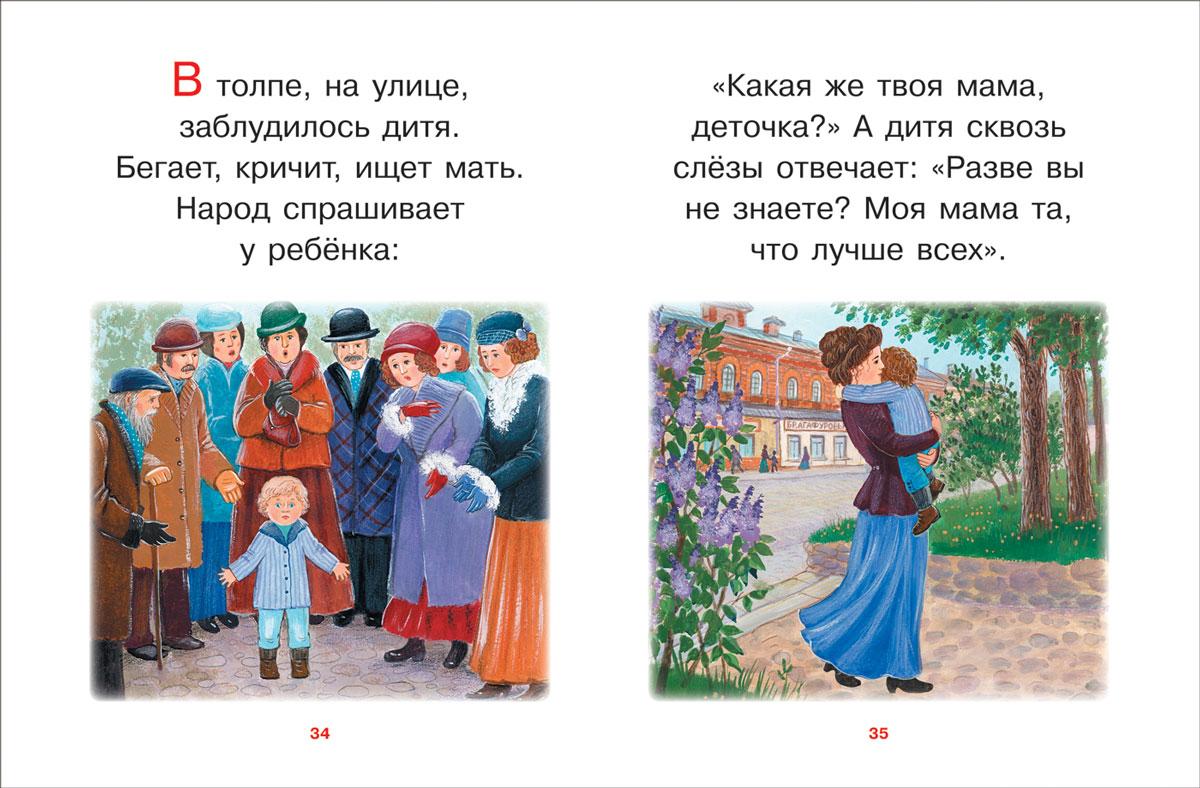 Л. Н. Толстой. Рассказы
