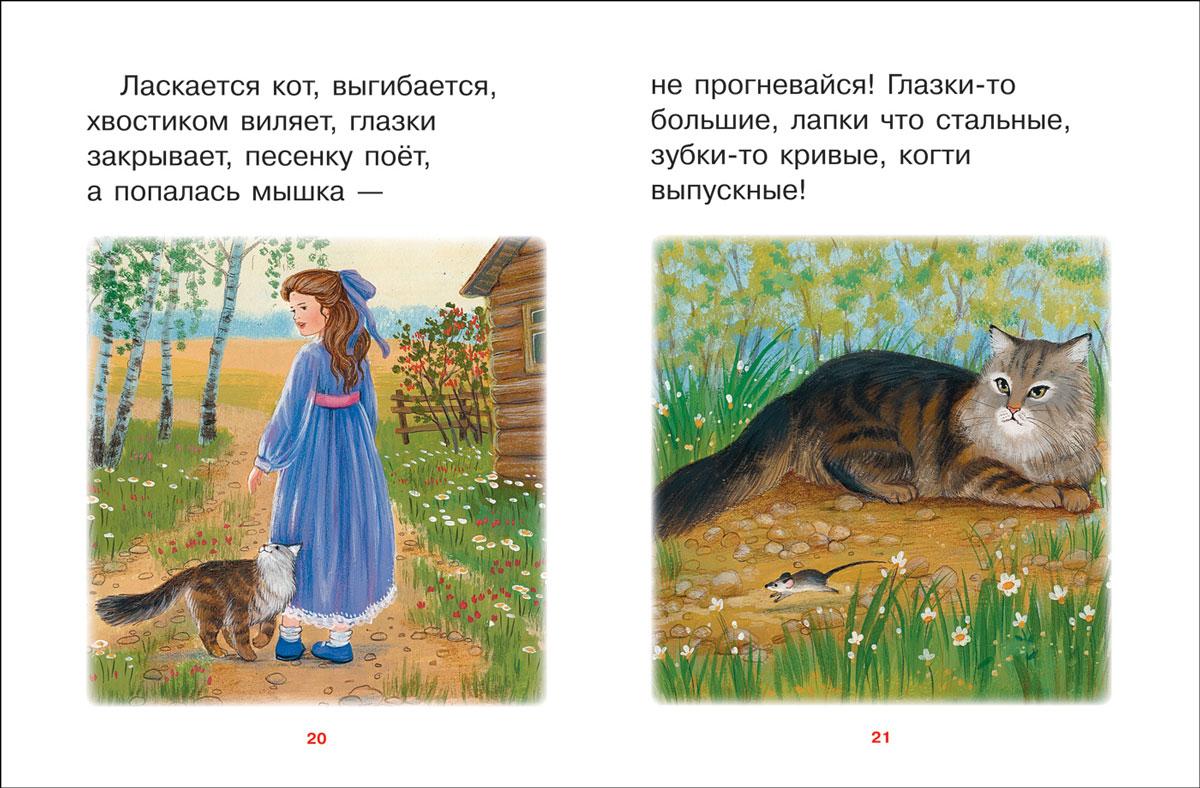 К. Д. Ушинский. Сказки и рассказы