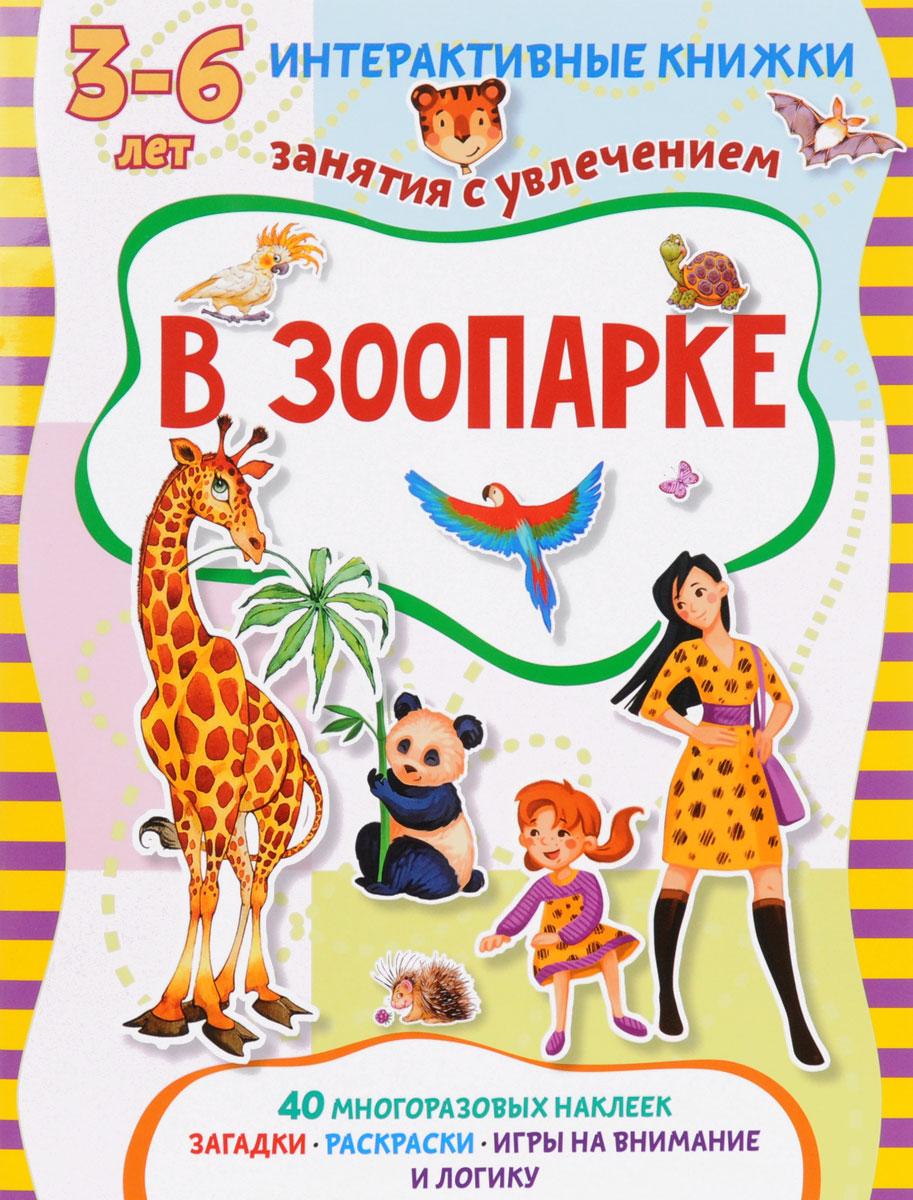 В зоопарке. Интерактивная книжка (+ наклейки)