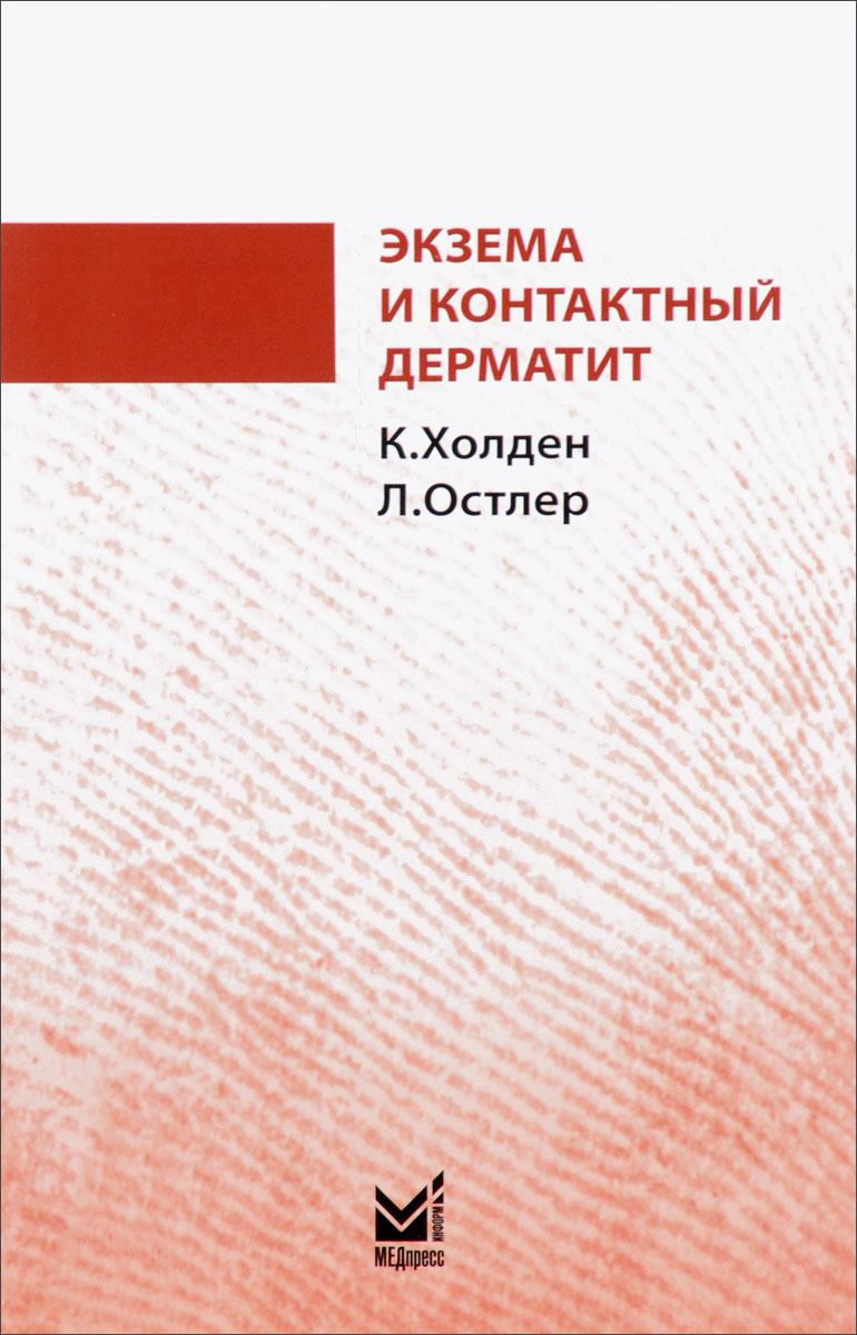 Экзема и контактный дерматит. Карманный справочник