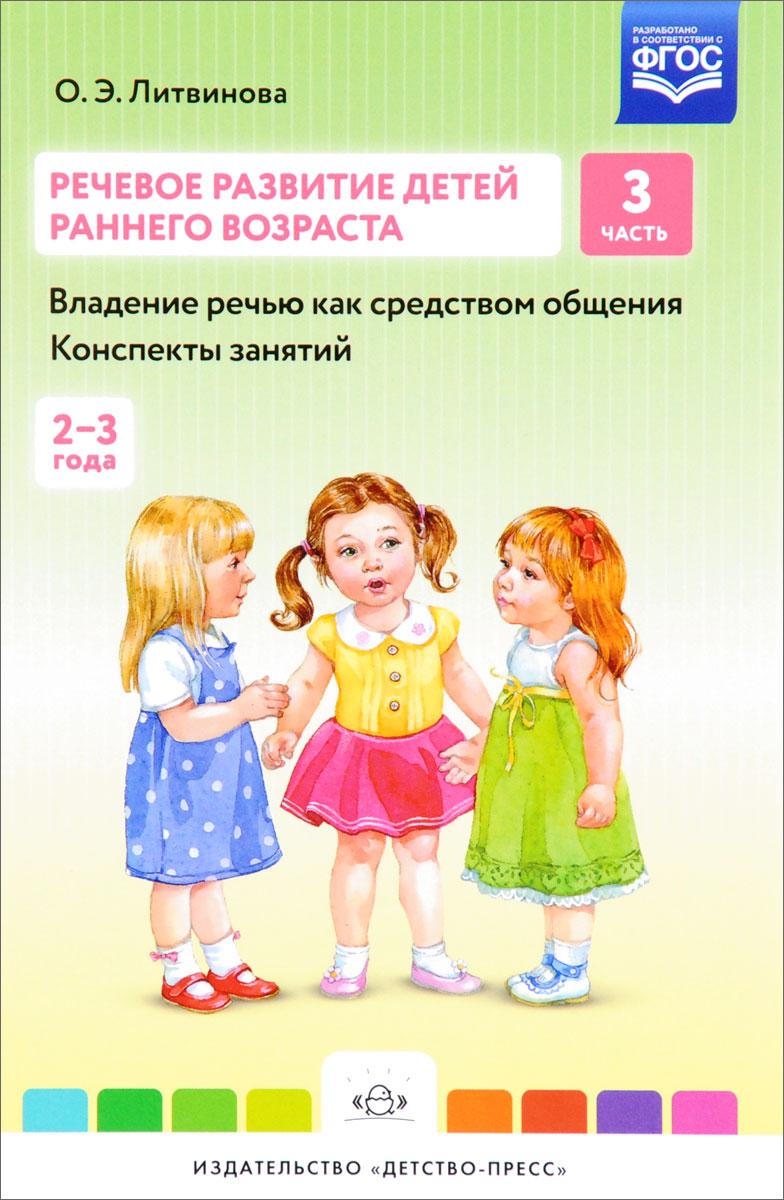 Речевое развитие детей раннего возраста. Владение речью как средством общения. Конспекты занятий. Часть 3