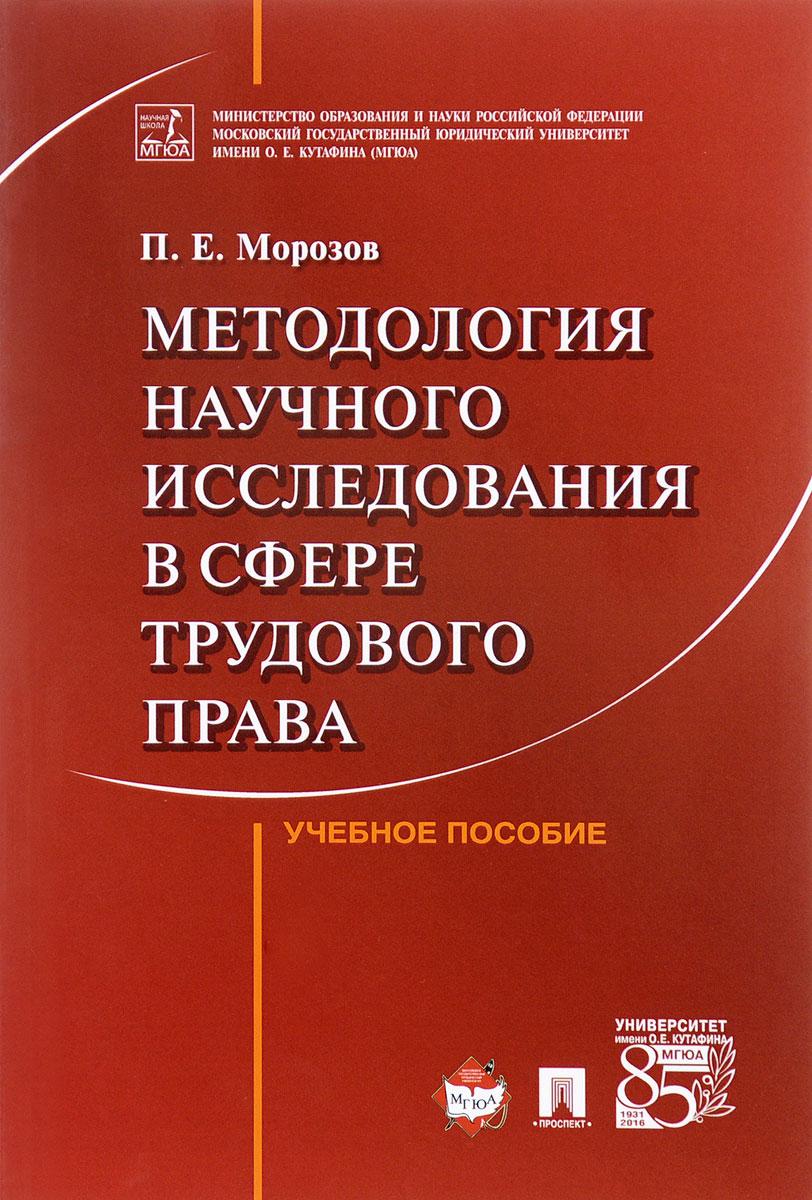 Методология научного исследования в сфере трудового права. Учебное пособие