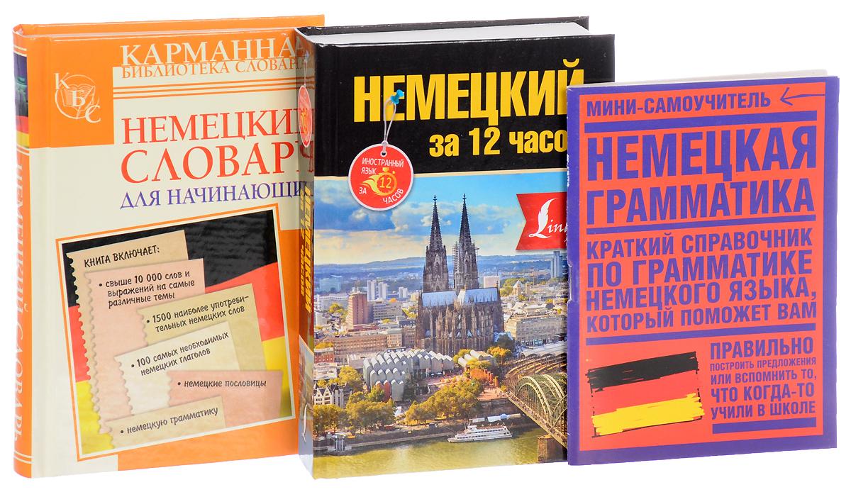 Немецкий язык для начинающих (комплект из 3 книг)