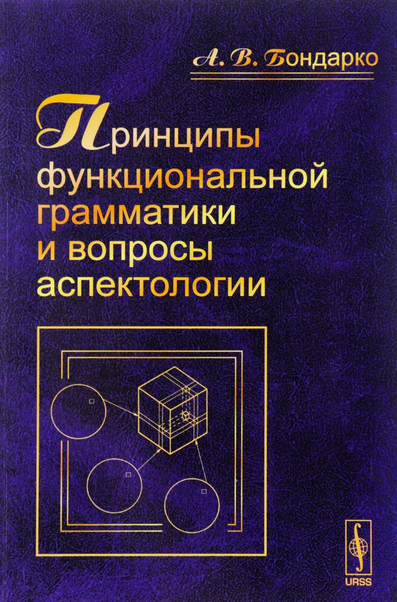 Принципы функциональной грамматики и вопросы аспектологии. А. В. Бондаренко