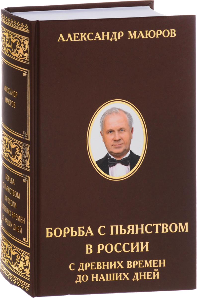 Борьба с пьянством в России с древних времен до наших дней