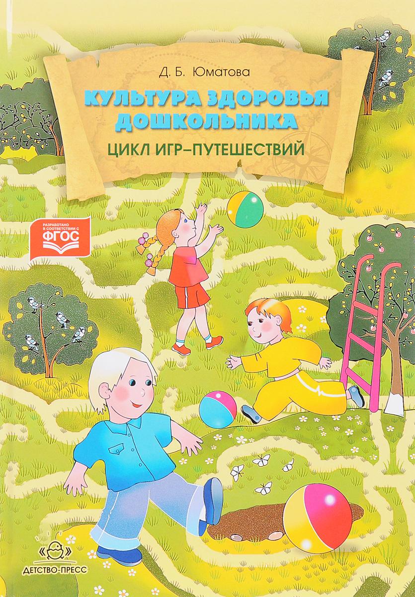 Культура здоровья дошкольника. Цикл игр-путешествий