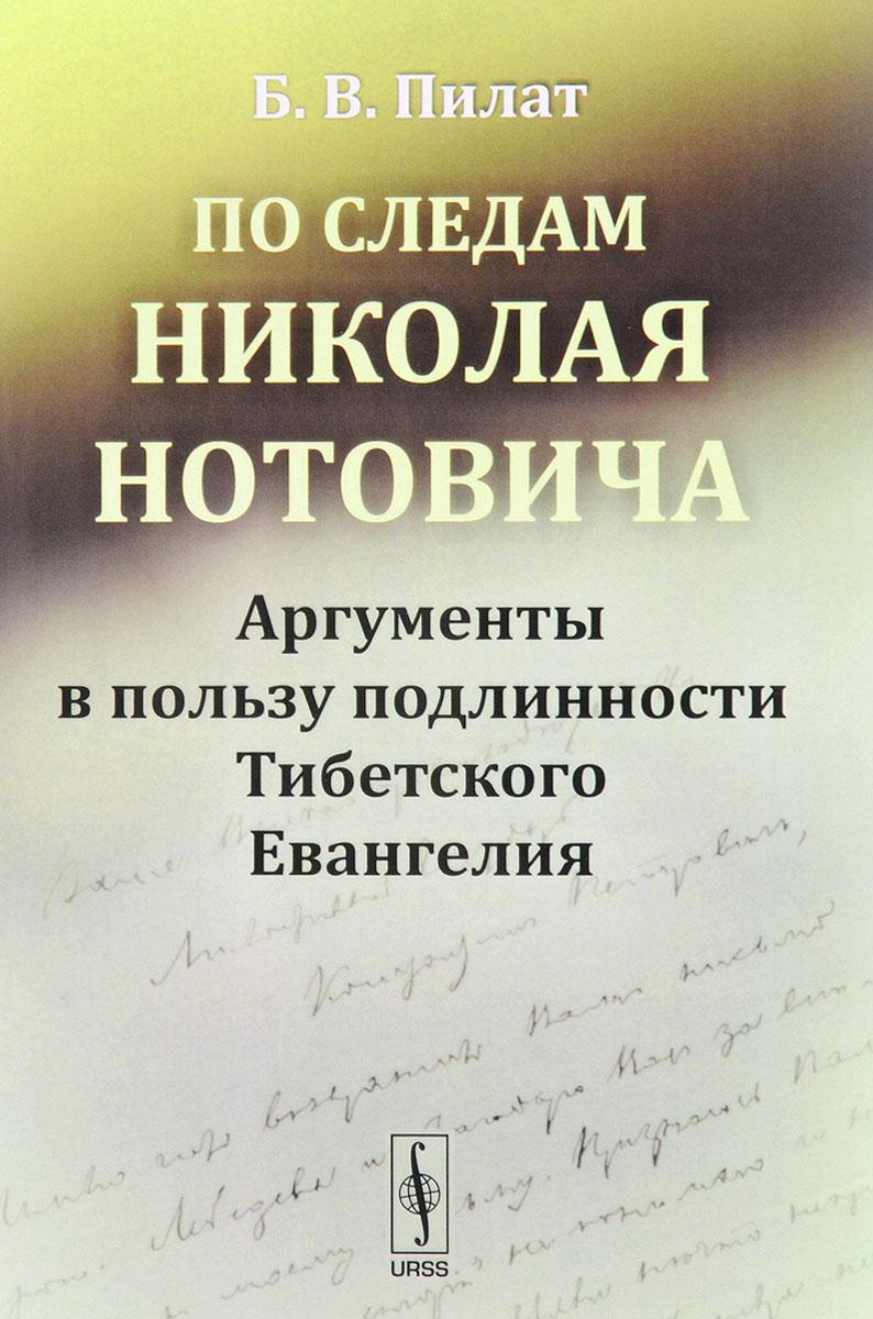 По следам Николая Нотовича: Аргументы в пользу подлинности Тибетского Евангелия