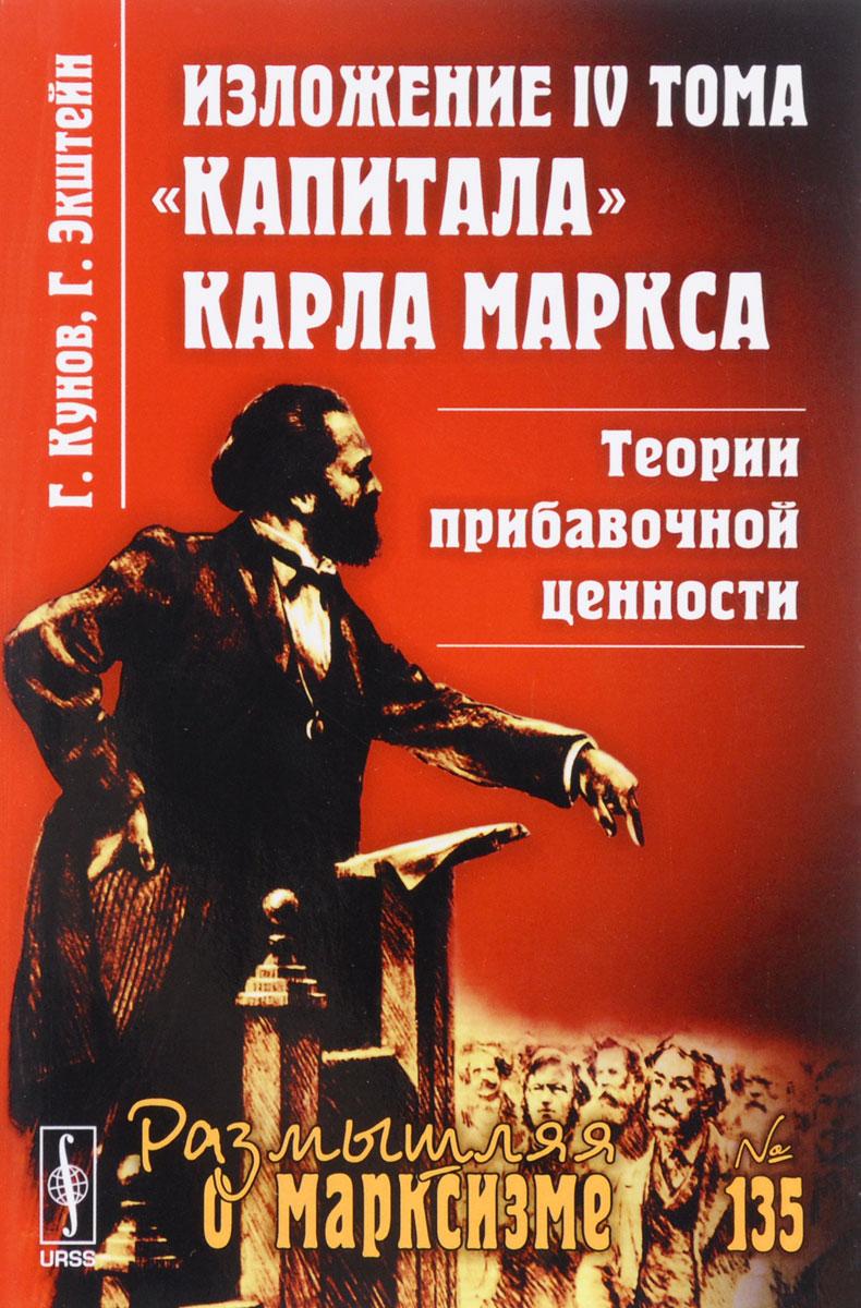 Изложение IV тома