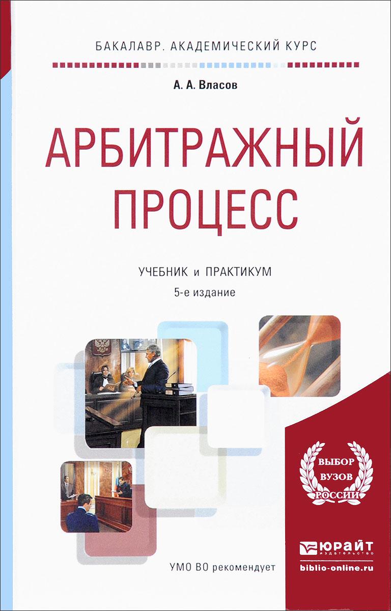 Арбитражный процесс. Учебник и практикум для академического бакалавриата