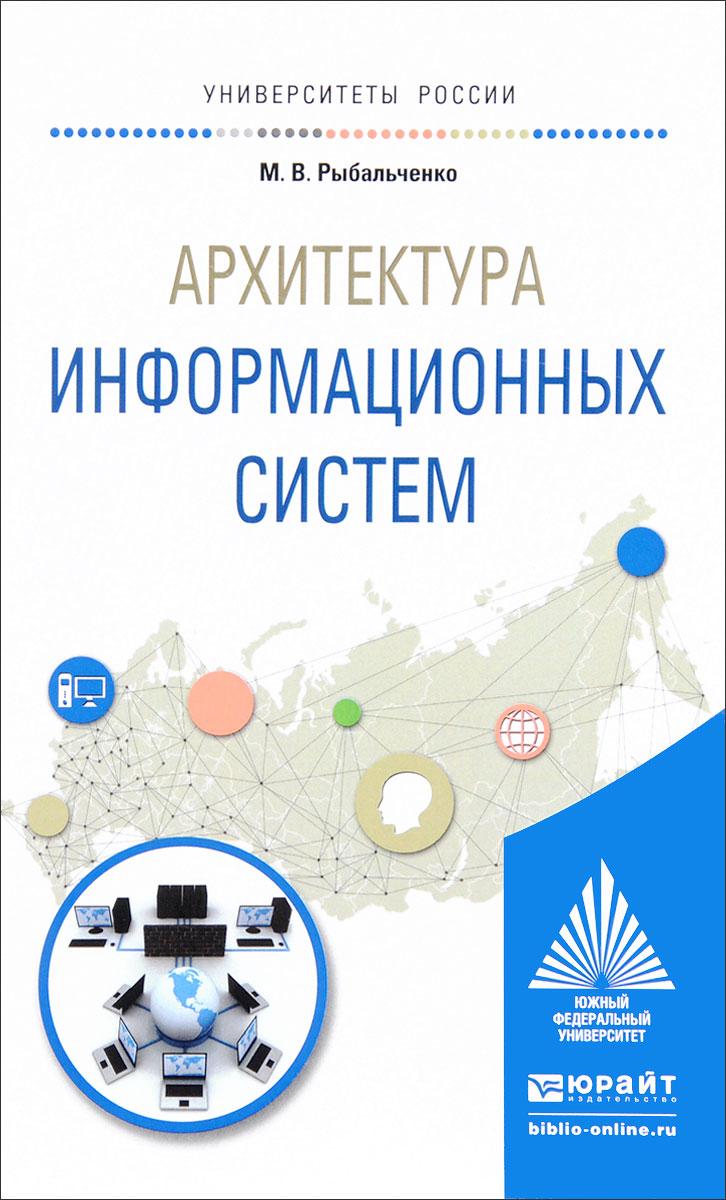 Архитектура информационных систем. Учебное пособие для вузов