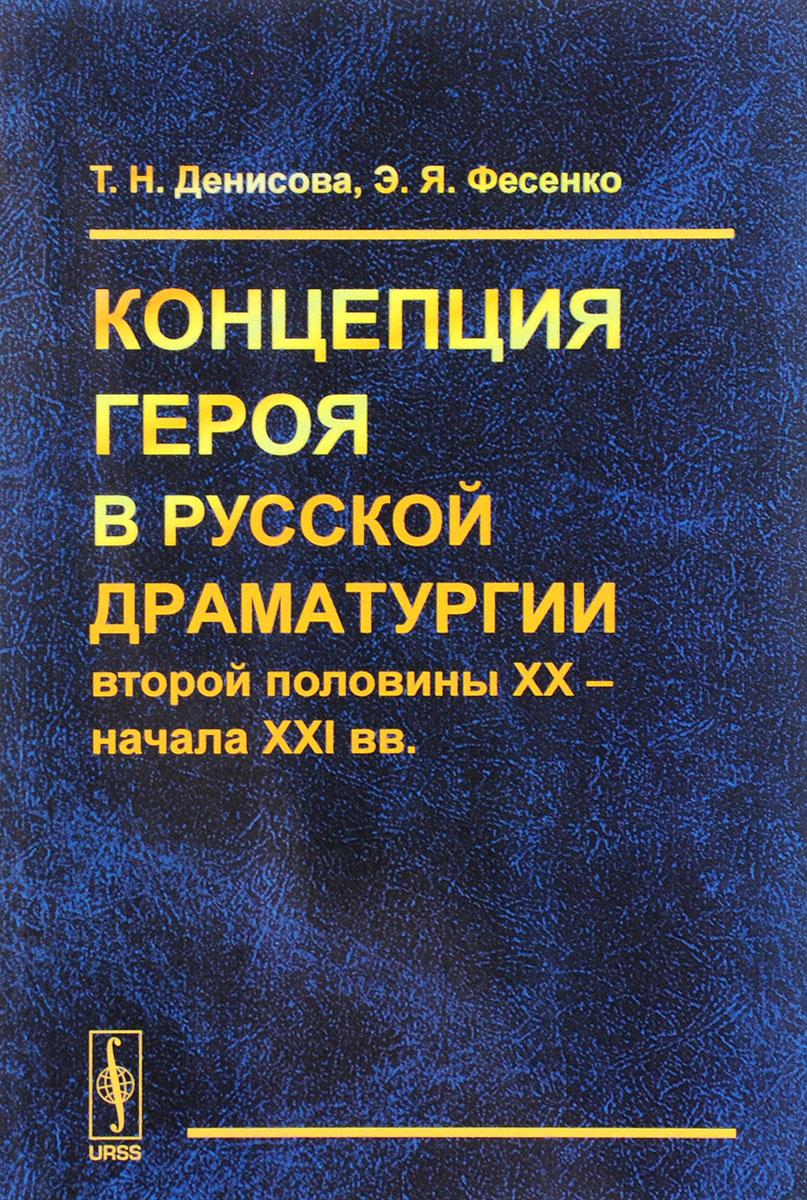 Концепция героя в русской драматургии второй половины XX - начала ХХI вв
