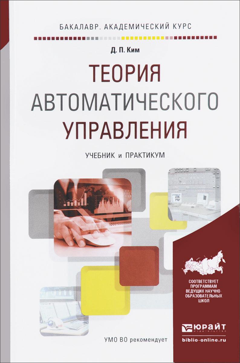 Теория автоматического управления. Учебник и практикум