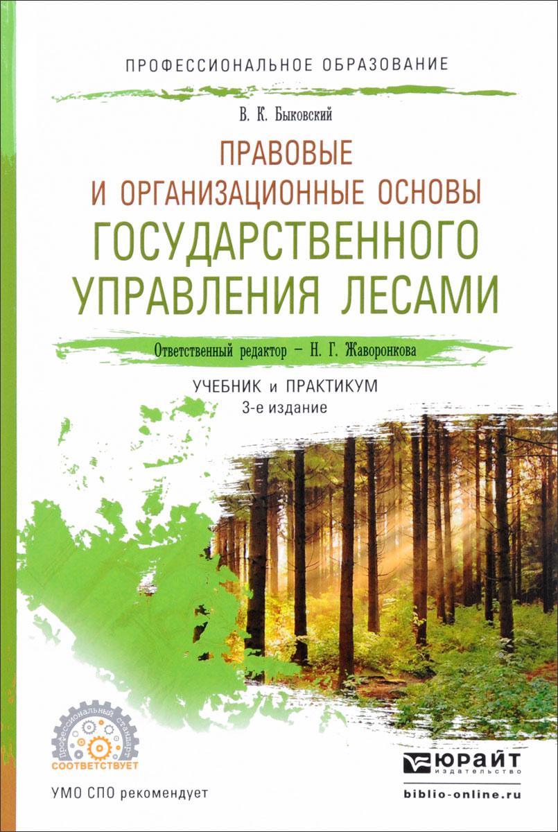 Правовые и организационные основы государственного управления лесами. Учебник и практикум