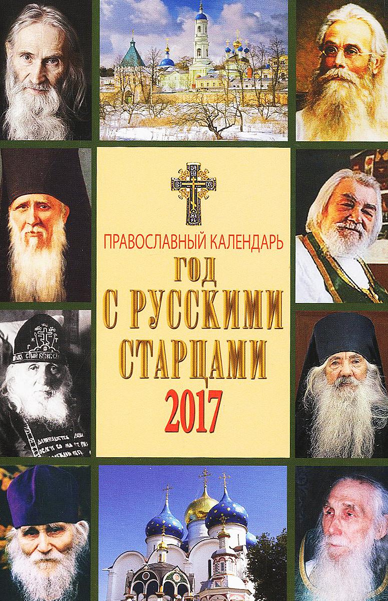 Год с русскими старцами и подвижниками благочестия. Православный календарь 2017