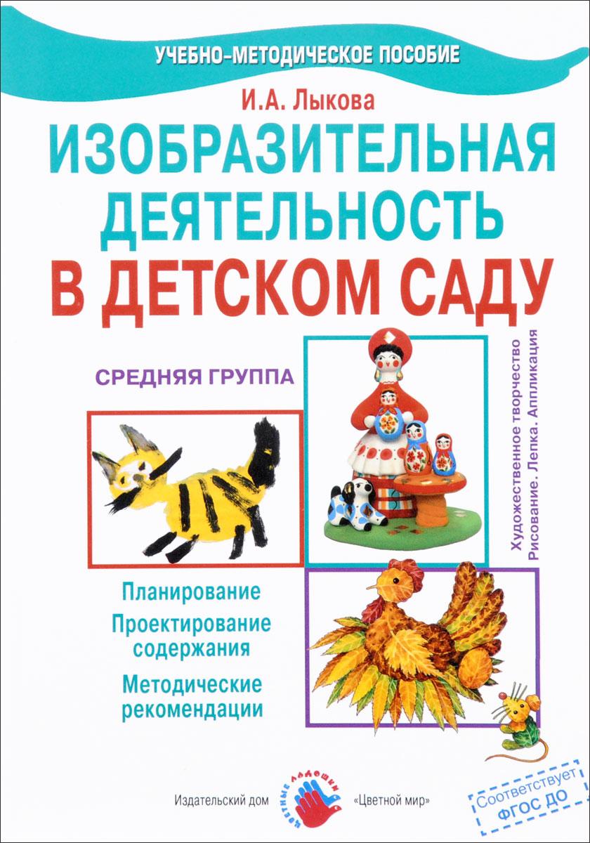 Изобразительная деятельность в детском саду. Планирование. Проектирование содержания. Методические рекомендации. Средняя группа