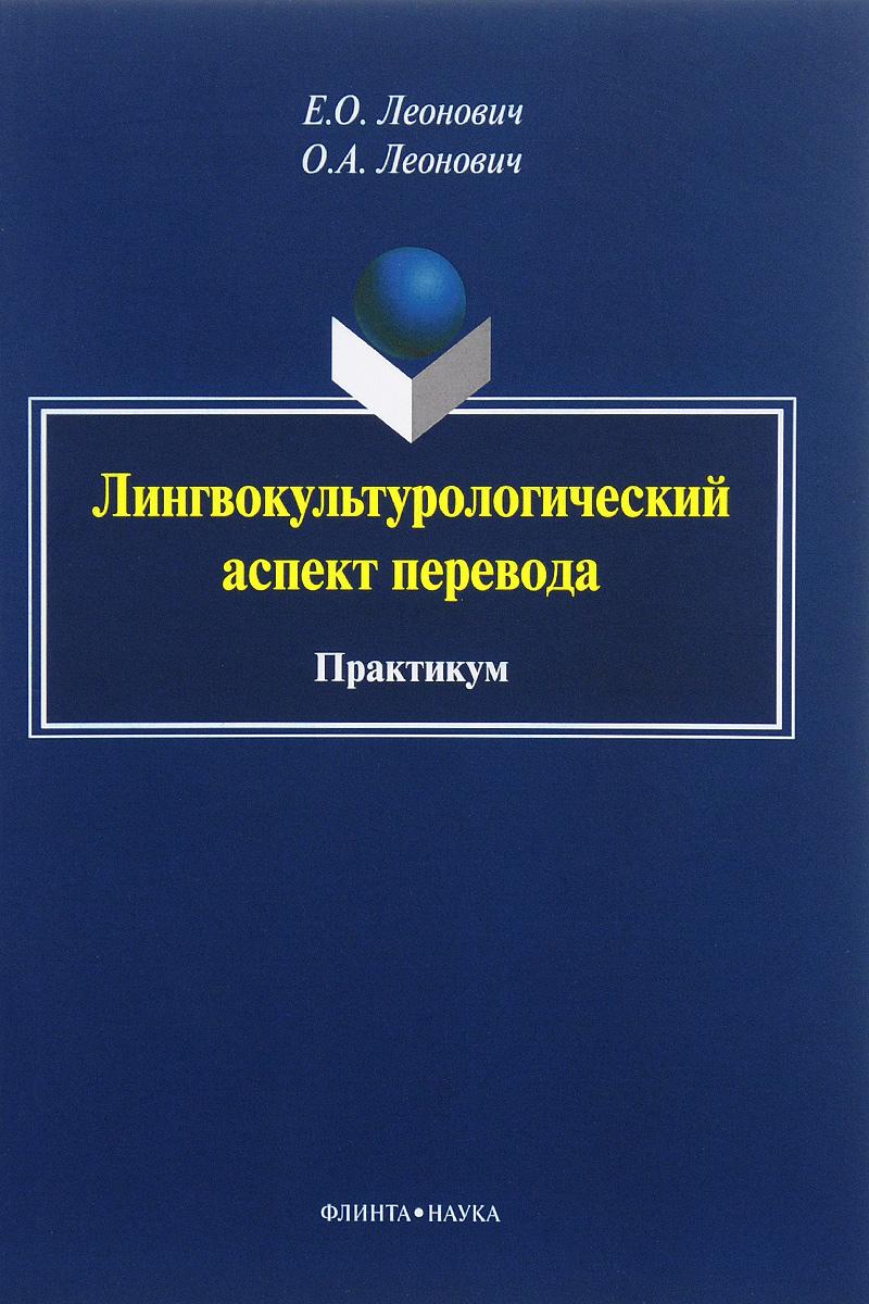 Лингвокультурологический аспект перевода: практикум. Издание 1