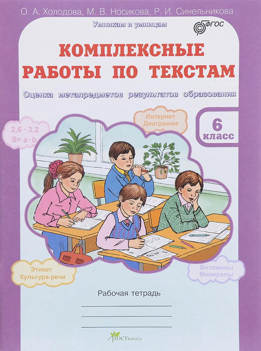 Комплексные работы по текстам. 6 класс. Рабочая тетрадь