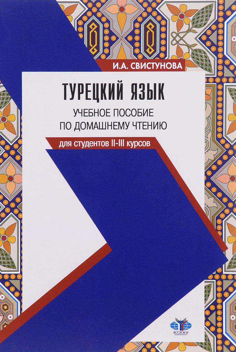 Турецкий язык. Учебное пособие