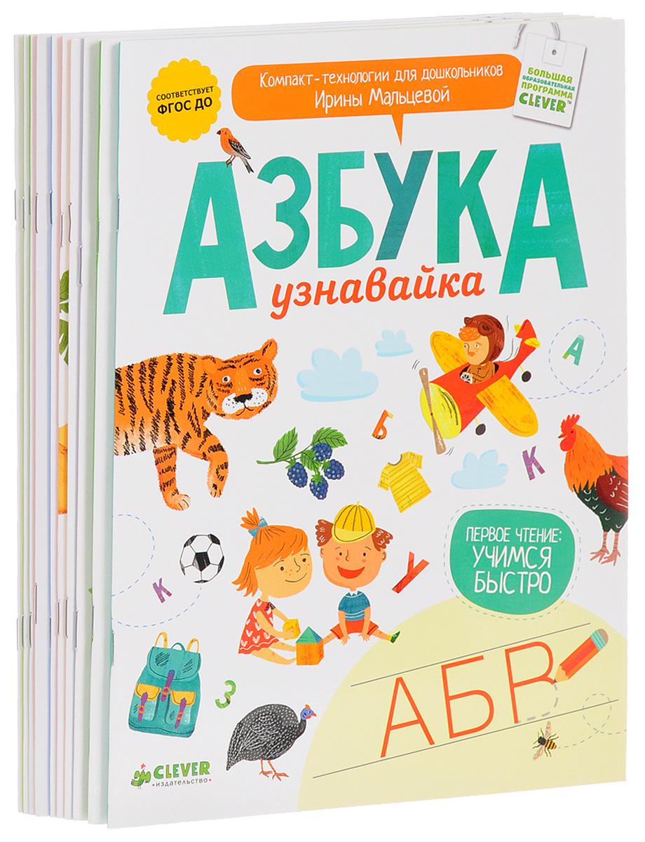 Компакт-технология для дошкольников Ирины Мальцевой. Комплект 10 книг