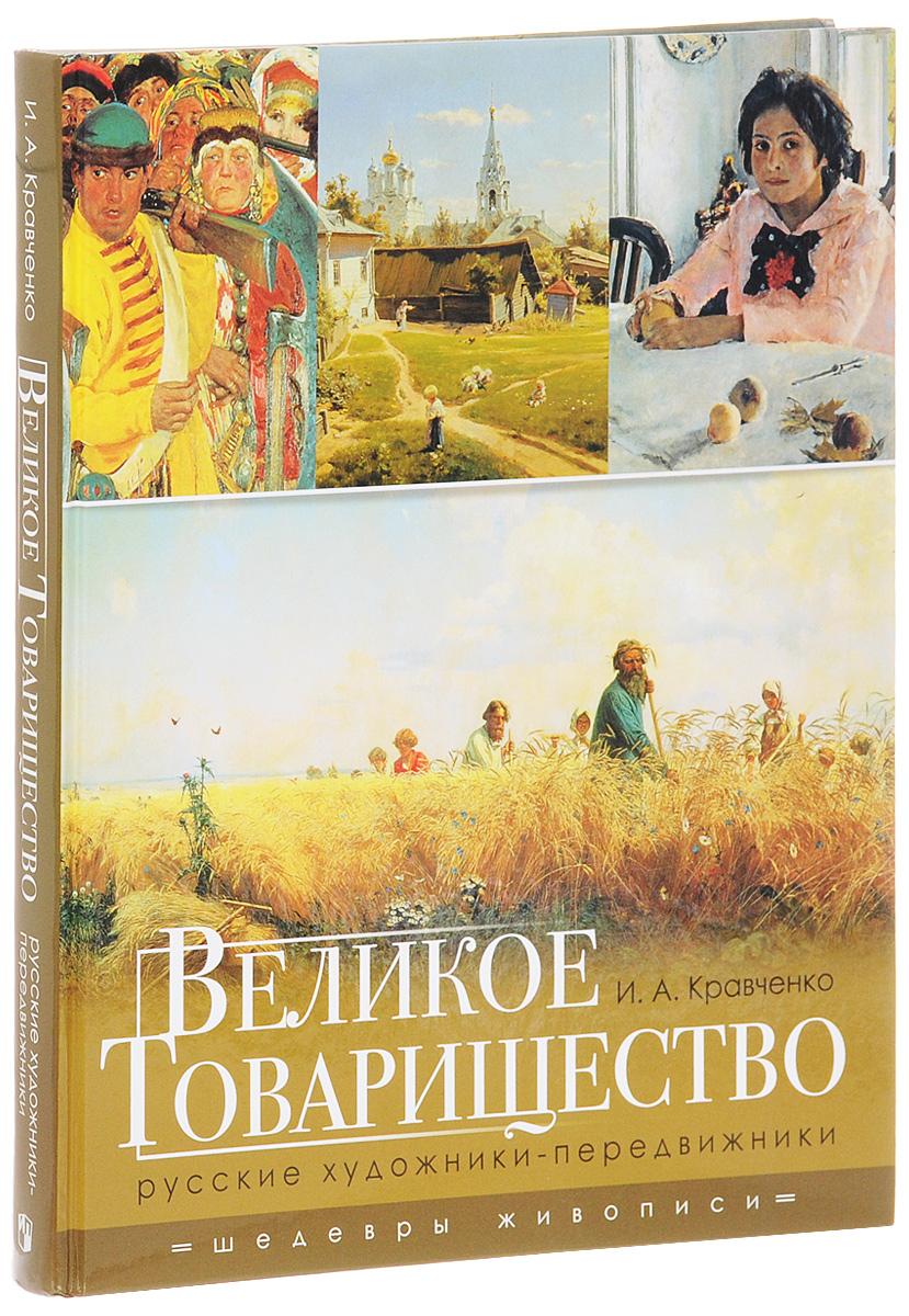 Великое Товарищество. Русские художники-передвижники